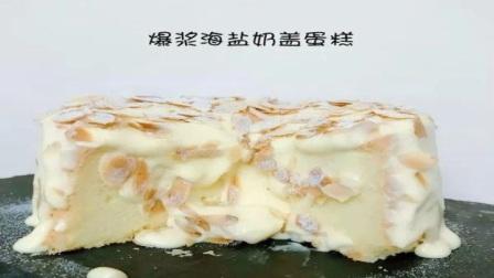 新晋网红蛋糕3款会爆浆的奶盖蛋糕,好吃没商量!
