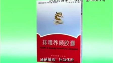 自制广告-1995年排毒养颜胶囊广告05秒