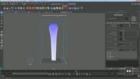 Phoenix FD for Maya - 快速入门 - 基础流体 - 中文字幕