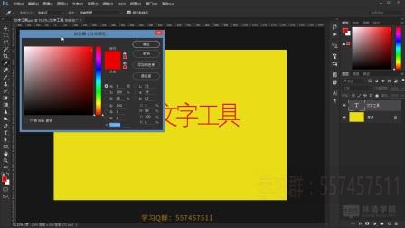 PS教程PS2018新手教程PSCC2018教程PS基础教程photoshop2018最新教程photoshop教程2018李涛PS基础教程第19课-文字工具组