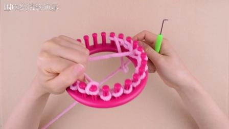 圆形编织器(围巾围脖)怎么织毛线编织法