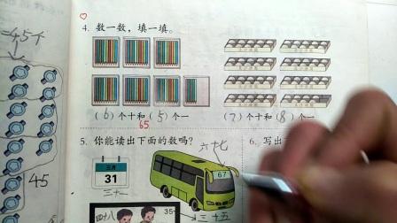 人教版一年级数学下册第39页《习题详解 练习八 第4题看图填空 珍爱生命》培优教学 用心陪伴