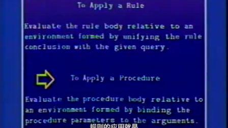 [SICP]计算机程序的构造和解释(Lec8b:逻辑式程序设计 II) 中英双语字幕