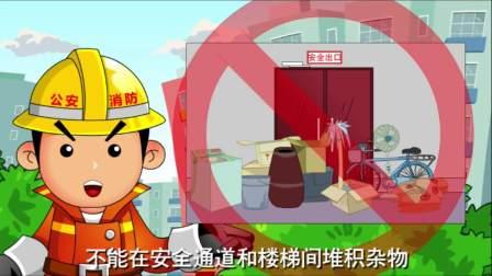 消防安全知识动漫版-高层建筑疏散逃生