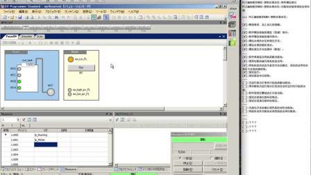 PLC编程教学B04-控制水塔水位:制作指示灯反馈部分