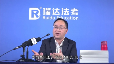 2018年瑞达内部-系统精讲阶段刑法-刘凤科03