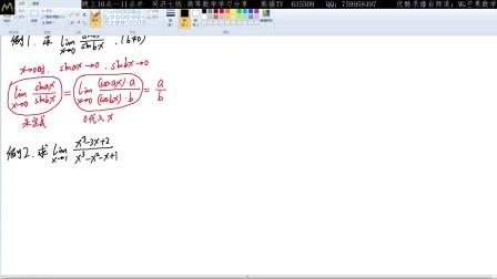 高数3.2洛必达法则1定理一及例子