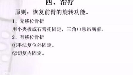 中医伤科学39之17.桡尺骨双骨折