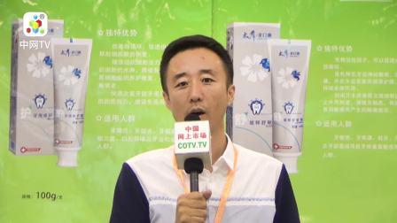 中国网上市场【中网TV、COTV】发布:广州全口康口腔护理