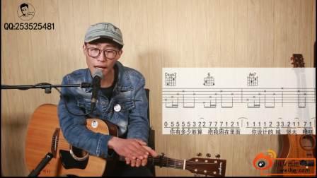 革命吉他教程NO.50《白羊》吉他弹唱教学学习教程讲解
