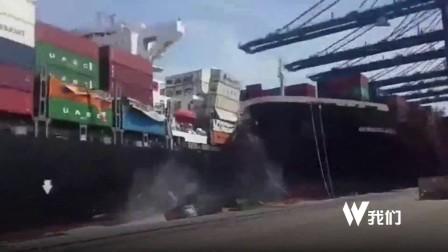 实拍两艘货轮相撞 数十个集装箱跌入海中损失数百万