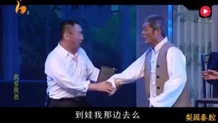 秦腔眉户剧《我爱我爸》全本,西安三意社秦腔名家薛广民主演.mp4