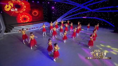 中国梦 少年梦 山东省青少年春晚诸城市星光艺术培训学校《说唱中国红》