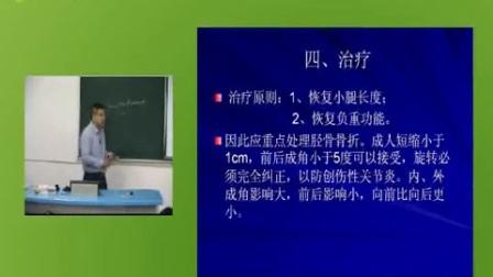 中医伤科学39之22.胫腓骨干骨折