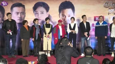 《铁核桃之无间风云》北京电视台影视频道发布会-《Yes现场 全长无剪》