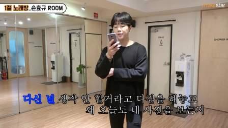 [Makestar]Son Hyo Kyou项目_6_翻唱《你在哪》