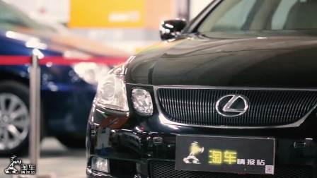 4.3升V8大马力后驱的雷克萨斯GS430,成为二手车后价格竟如此亲民