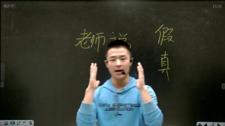 房亮老师视频2