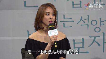 【全星网】《牵着手,看夕阳西下》发布会 韩惠轸谈出演契机