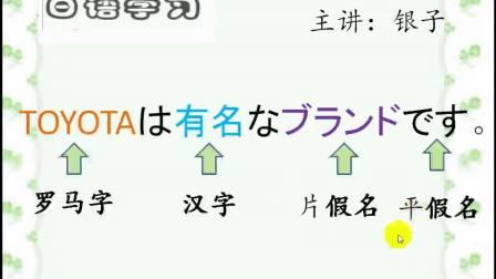 学日语入门 常用日语单词表 片假名和平假名大全