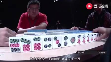 世界麻将比赛, 中国选手这一套路让其他三位懵了, 输大了