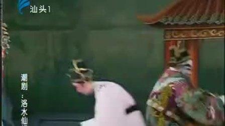 潮剧《洛水仙姬》