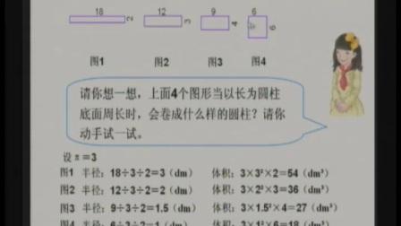 14人教版六年级数学下册第3章《圆柱与圆锥》圆柱和圆锥的整理复习易错题 2