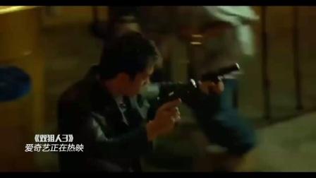双狙人3(片段)心一软失手了