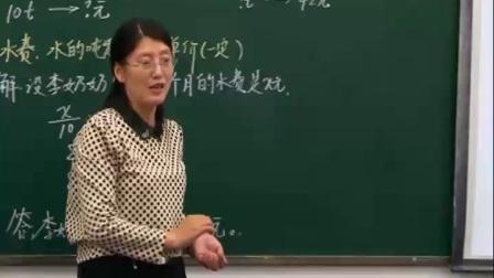 34人教版_六年级数学下册第4章《比例》用正比例知识解决问题