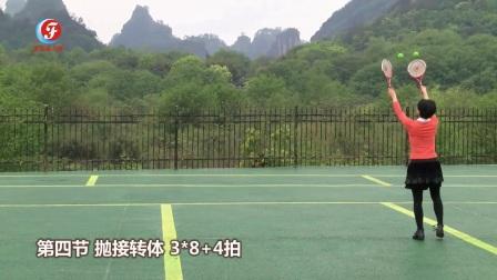 柔力球双拍双球广场健身套路第二集(飞旋的柔力球)创编李翠芳:正面动作示范