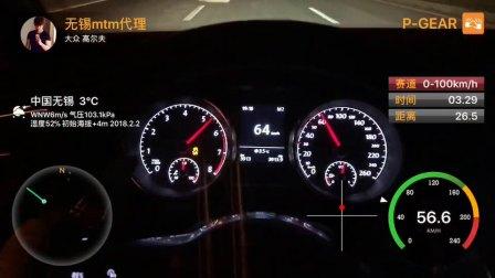 无锡SSC汽车性能改装 高尔夫7.5 高功率 德国MTM二阶程序 210P 345N