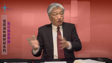 寇紹涵牧師: 馬可福音概論