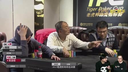 【最强牌手】2017老虎杯总决赛Day3