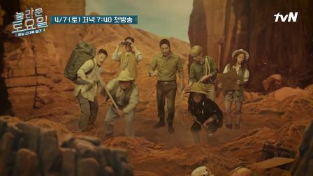 180323 tvN《惊人的星期六》更新惠利相关预告一则