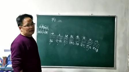 风水学之九星翻卦掌应用第3课共10课