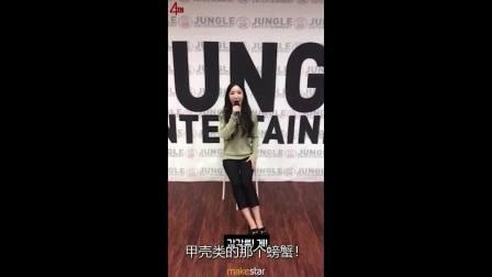 [Makestar]4TEN_04_自我介绍Hyeji
