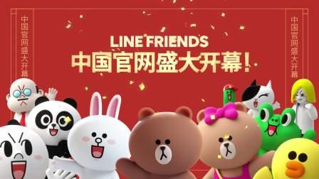 LINE FRIENDS中国官方商城盛大开业!