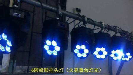 火亮灯光6颗蜂眼摇头灯 六眼LED摇头灯 酒吧摇头灯 效果灯 舞台灯光效果视频 新款舞台灯 灯光秀