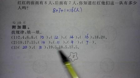 冀教版一年级数学下册北大绿卡试卷P2-附加
