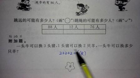 冀教版一年级数学下册北大绿卡试卷P6-附加
