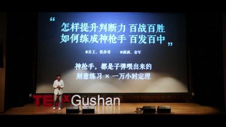 """""""做一个深度与广度并重的终身学习者""""范秦 @TEDxGushan"""