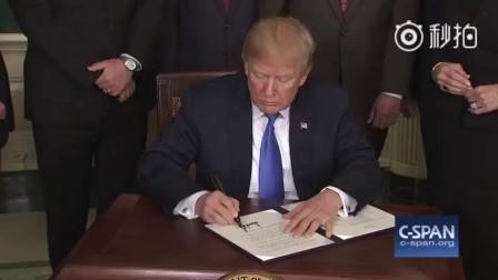 特朗普签署贸易备忘录