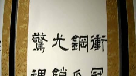 墨语花香▪当代书法名家作品展之王江艺术作品欣赏-金安传媒