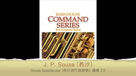 J. P. Sousa: Sousa Spectacular for Concert Band (难度 2.5)