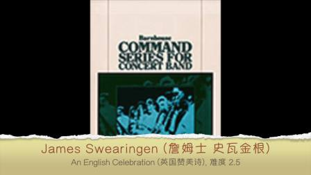 J. Swearingen: An English Celebration for Concert Band (难度 2.5)