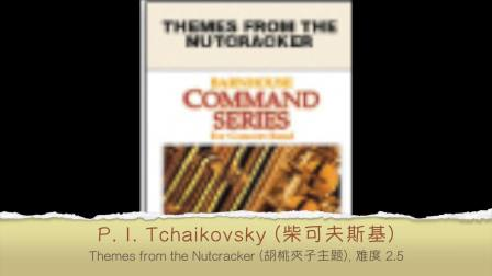 P. I. Tchaikovsky: Themes from the Nutcracker for Concert Band (难度 2.5)