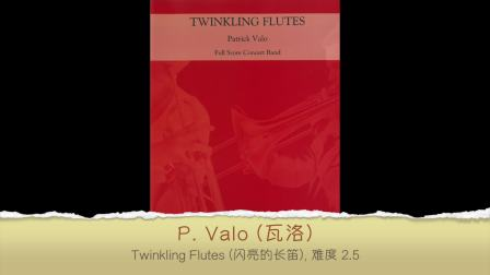 P. Valo: Twinkling Flutes for Concert Band (难度 2.5)