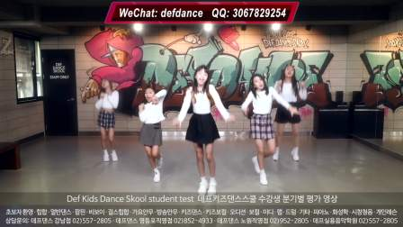 "[DEF舞蹈培训] TWICE ""Heart Shaker"" kpop cover dance"