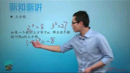 简单学习网专题 立方根