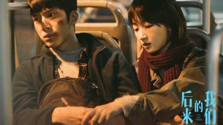 """刘若英《后来的我们》预告质问""""如何去爱""""网友评论炸锅"""